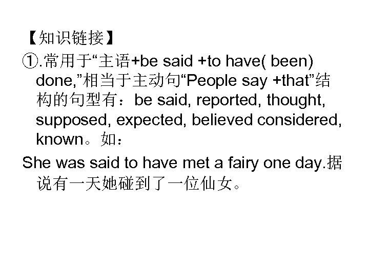 """【知识链接】 ①. 常用于""""主语+be said +to have( been) done, """"相当于主动句""""People say +that""""结 构的句型有:be said, reported,"""