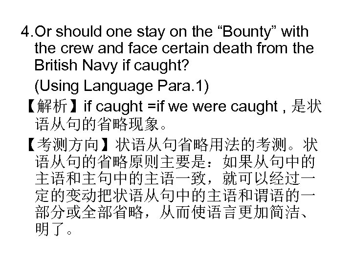 """4. Or should one stay on the """"Bounty"""" with the crew and face certain"""