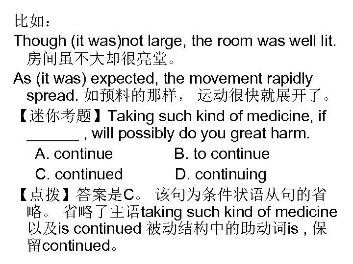 比如: Though (it was)not large, the room was well lit. 房间虽不大却很亮堂。 As (it was)