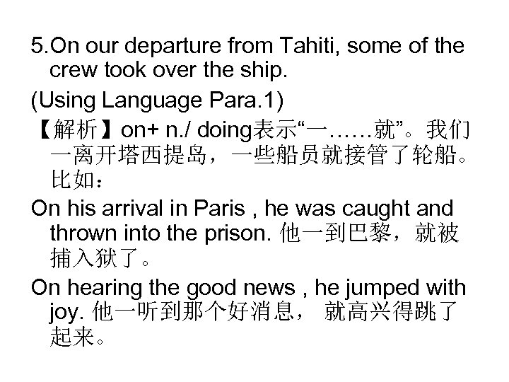 5. On our departure from Tahiti, some of the crew took over the ship.