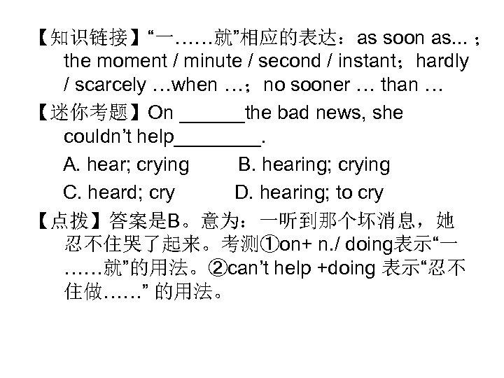 """【知识链接】""""一……就""""相应的表达:as soon as. . . ; the moment / minute / second / instant;hardly"""