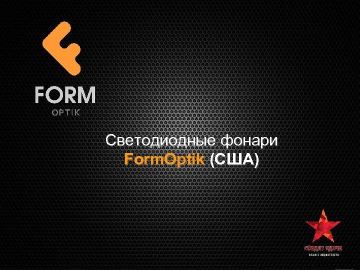 Светодиодные фонари Form. Optik (США)