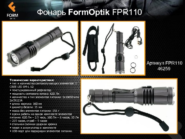 Фонарь Form. Optik FPR 110 Артикул FPR 110 46259 Технические характеристики: • тип и