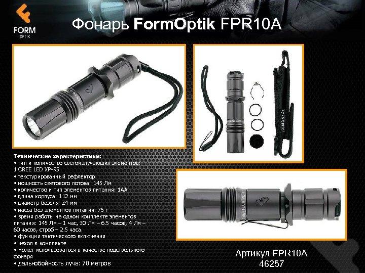 Фонарь Form. Optik FPR 10 А Технические характеристики: • тип и количество светоизлучающих элементов: