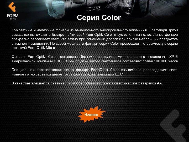 Серия Color Компактные и надежные фонари из авиационного анодированного алюминия. Благодаря яркой расцветке вы