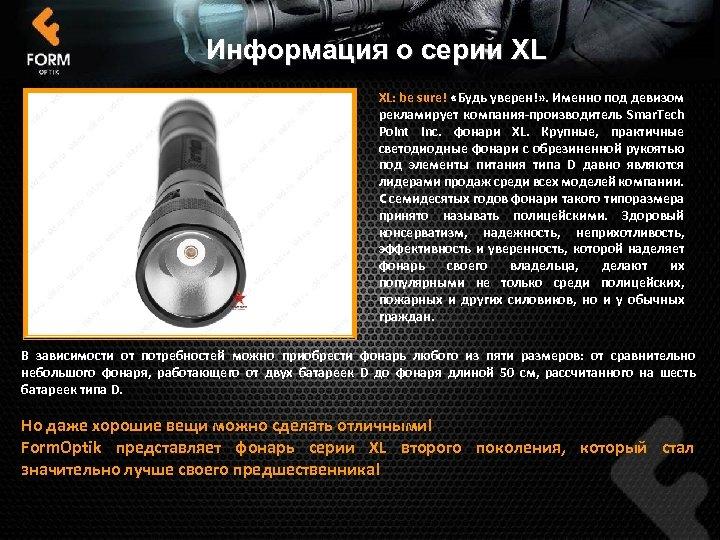 Информация о серии XL XL: be sure! «Будь уверен!» . Именно под девизом рекламирует