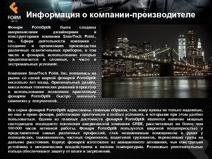 Информация о компании-производителе Фонари Form. Optik были созданы американскими дизайнерами и конструкторами компании Smar.