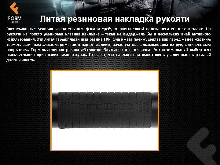 Литая резиновая накладка рукояти Экстремальные условия использования фонаря требуют повышенной надежности во всех деталях.