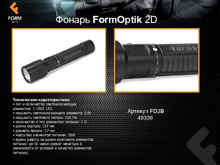 Фонарь Form. Optik 2 D Технические характеристики: • тип и количество светоизлучающих элементов: 1