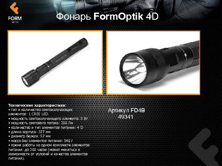 Фонарь Form. Optik 4 D Технические характеристики: • тип и количество светоизлучающих элементов: 1