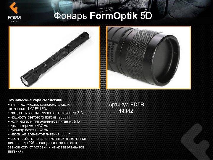Фонарь Form. Optik 5 D Технические характеристики: • тип и количество светоизлучающих элементов: 1