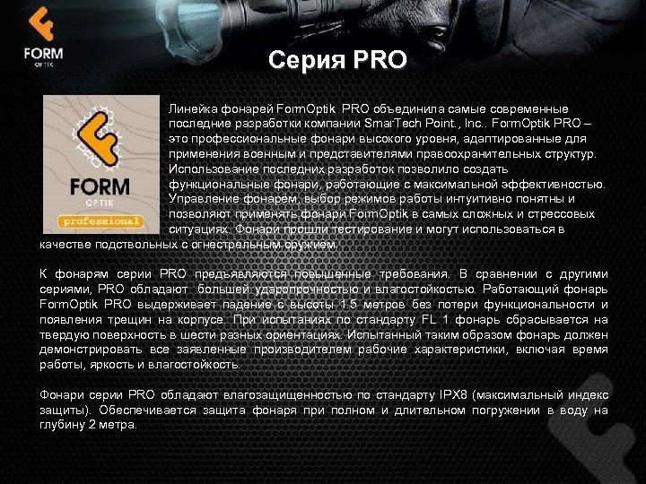 Серия PRO Линейка фонарей Form. Optik PRO объединила самые современные последние разработки компании Smar.
