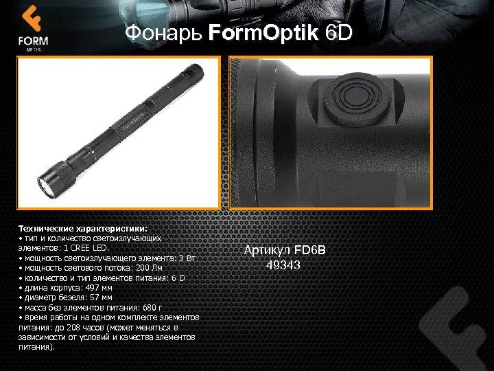 Фонарь Form. Optik 6 D Технические характеристики: • тип и количество светоизлучающих элементов: 1