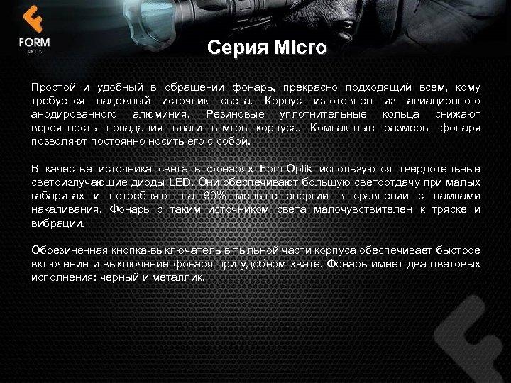 Серия Micro Простой и удобный в обращении фонарь, прекрасно подходящий всем, кому требуется надежный