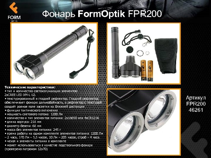 Фонарь Form. Optik FPR 200 Технические характеристики: • тип и количество светоизлучающих элементов: 2