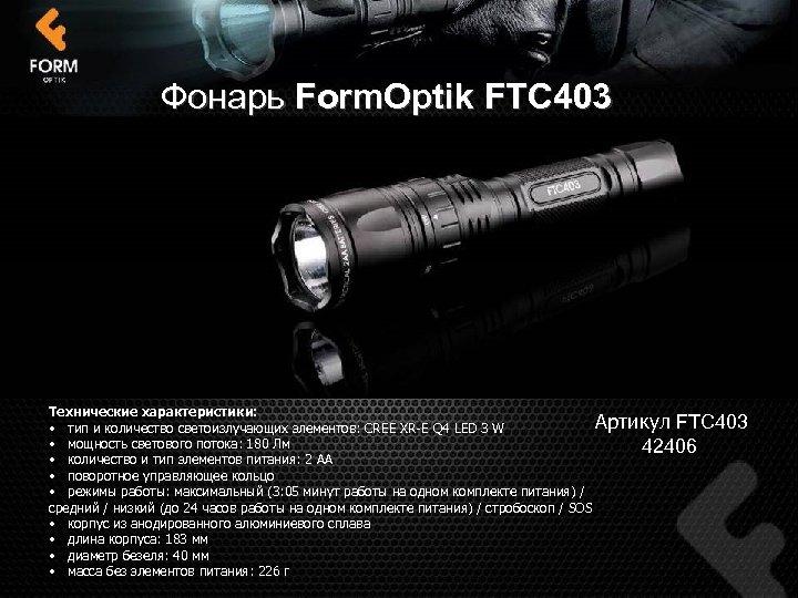 Фонарь Form. Optik FTC 403 Технические характеристики: Артикул FTC 403 • тип и количество