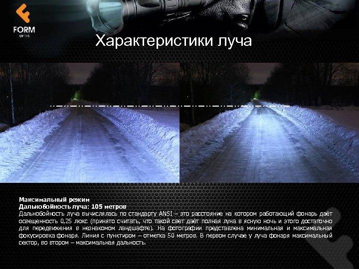 Характеристики луча Максимальный режим Дальнобойность луча: 105 метров Дальнобойность луча вычислялась по стандарту ANSI