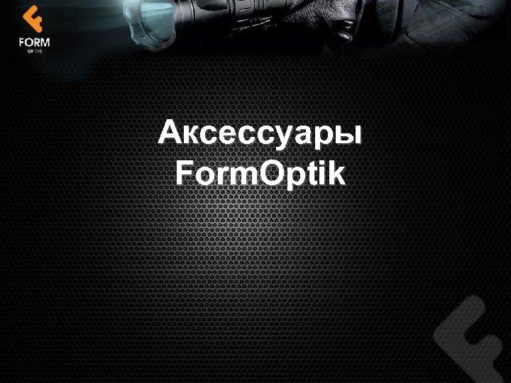 Аксессуары Form. Optik