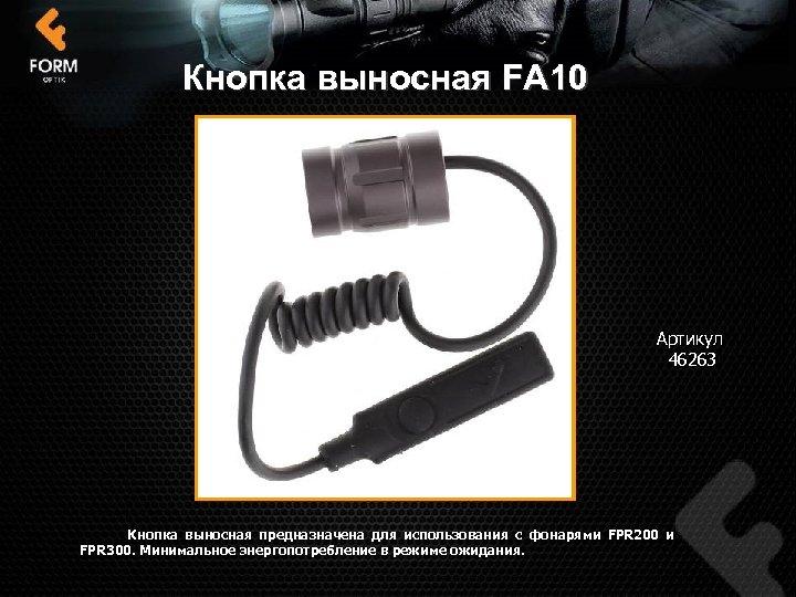 Кнопка выносная FA 10 Артикул 46263 Кнопка выносная предназначена для использования с фонарями FPR