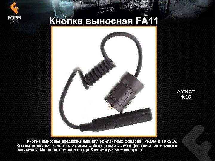Кнопка выносная FA 11 Артикул 46264 Кнопка выносная предназначена для компактных фонарей FPR 10