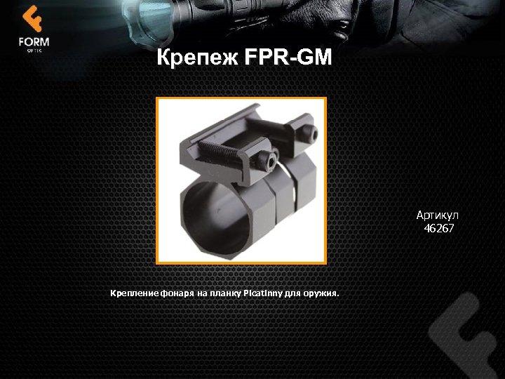 Крепеж FPR-GM Артикул 46267 Крепление фонаря на планку Picatinny для оружия.