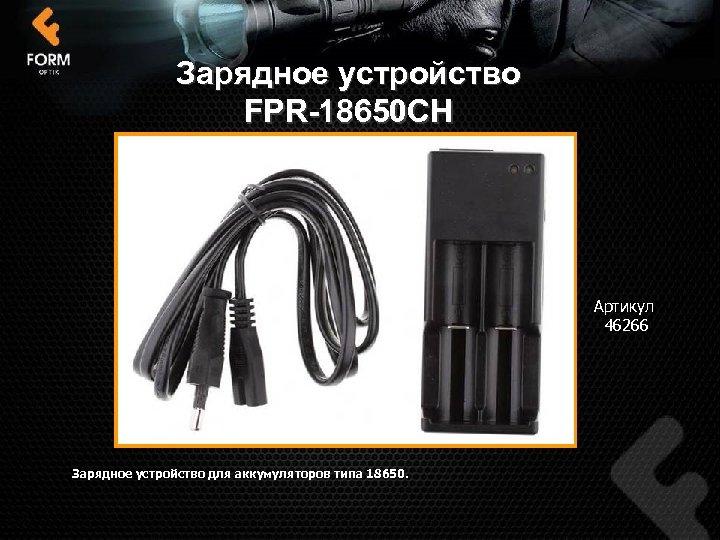 Зарядное устройство FPR-18650 CH Артикул 46266 Зарядное устройство для аккумуляторов типа 18650.