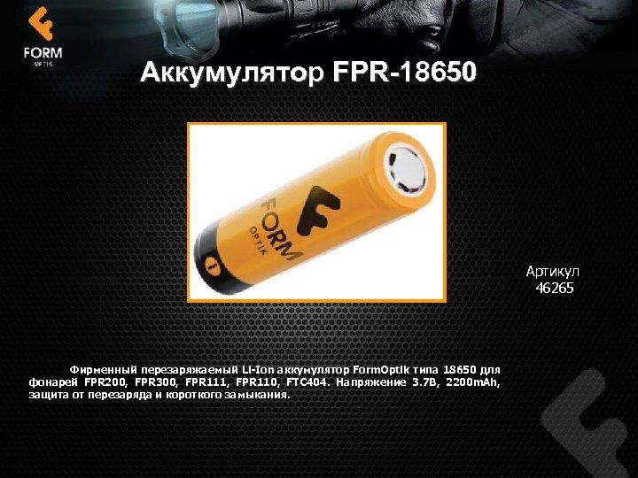 Аккумулятор FPR-18650 Артикул 46265 Фирменный перезаряжаемый Li-Ion аккумулятор Form. Optik типа 18650 для фонарей