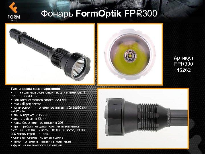 Фонарь Form. Optik FPR 300 Артикул FPR 300 46262 Технические характеристики: • тип и
