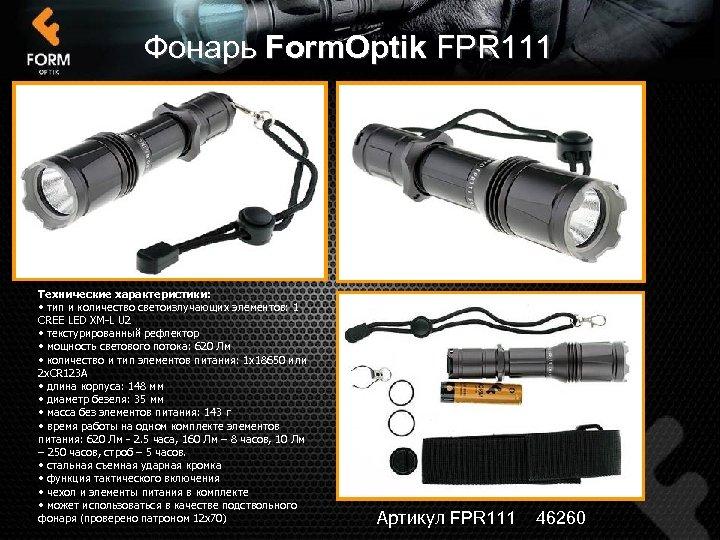 Фонарь Form. Optik FPR 111 Технические характеристики: • тип и количество светоизлучающих элементов: 1