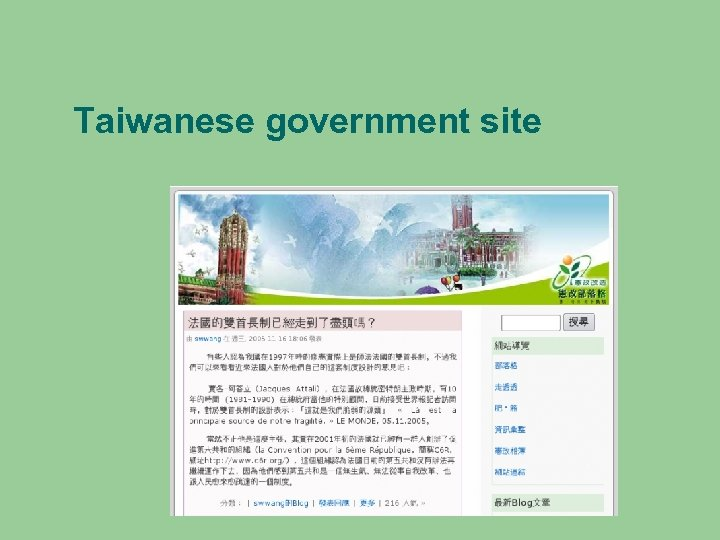 Taiwanese government site