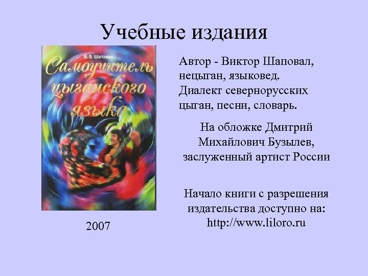 Учебные издания Автор - Виктор Шаповал, нецыган, языковед. Диалект севернорусских цыган, песни, словарь. На
