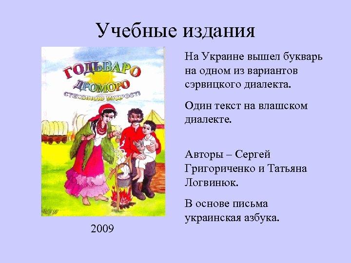 Учебные издания На Украине вышел букварь на одном из вариантов сэрвицкого диалекта. Один текст