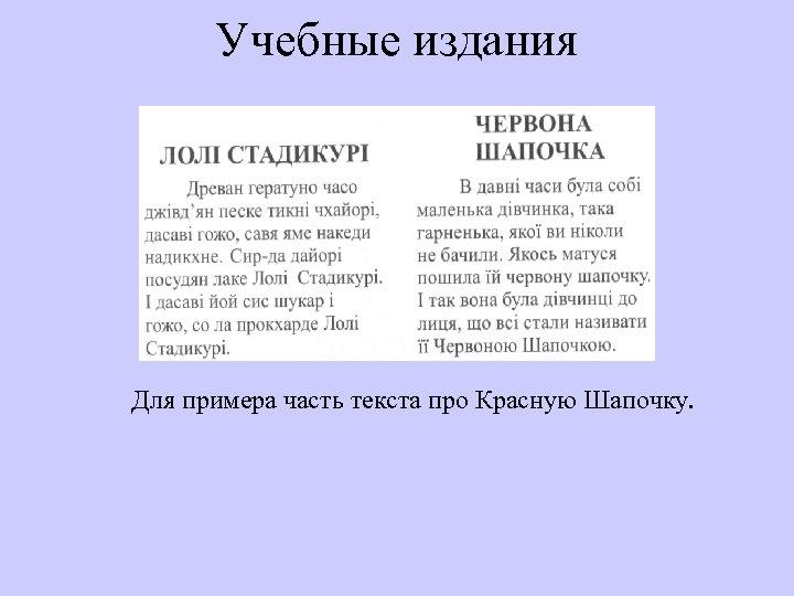 Учебные издания Для примера часть текста про Красную Шапочку.