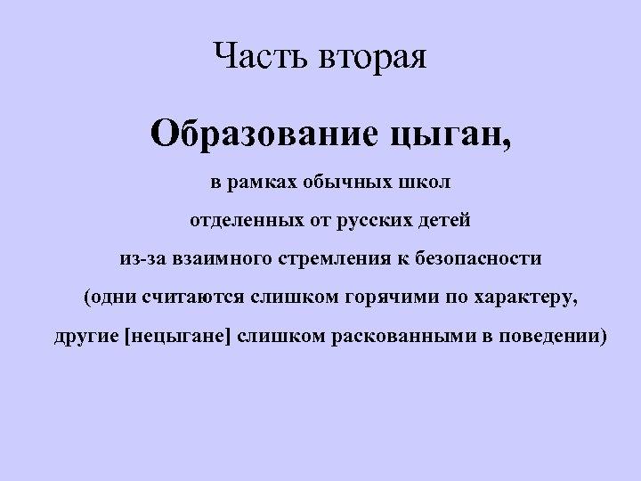 Часть вторая Образование цыган, в рамках обычных школ отделенных от русских детей из-за взаимного