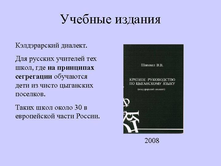 Учебные издания Кэлдэрарский диалект. Для русских учителей тех школ, где на принципах сегрегации обучаются