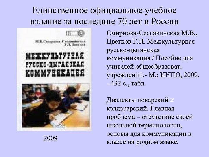 Единственное официальное учебное издание за последние 70 лет в России Смирнова-Сеславинская М. В. ,