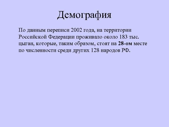 Демография По данным переписи 2002 года, на территории Российской Федерации проживало около 183 тыс.