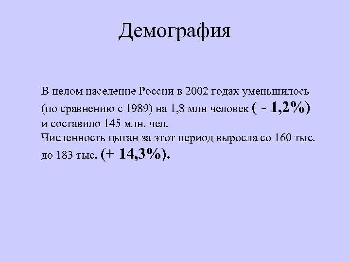 Демография В целом население России в 2002 годах уменьшилось (по сравнению с 1989) на