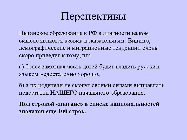 Перспективы Цыганское образование в РФ в диагностическом смысле является весьма показательным. Видимо, демографические и