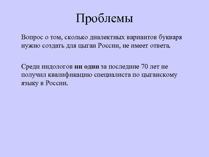 Проблемы Вопрос о том, сколько диалектных вариантов букваря нужно создать для цыган России, не
