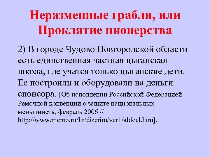 Неразменные грабли, или Проклятие пионерства 2) В городе Чудово Новгородской области есть единственная частная