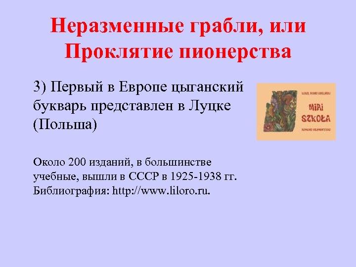 Неразменные грабли, или Проклятие пионерства 3) Первый в Европе цыганский букварь представлен в Луцке