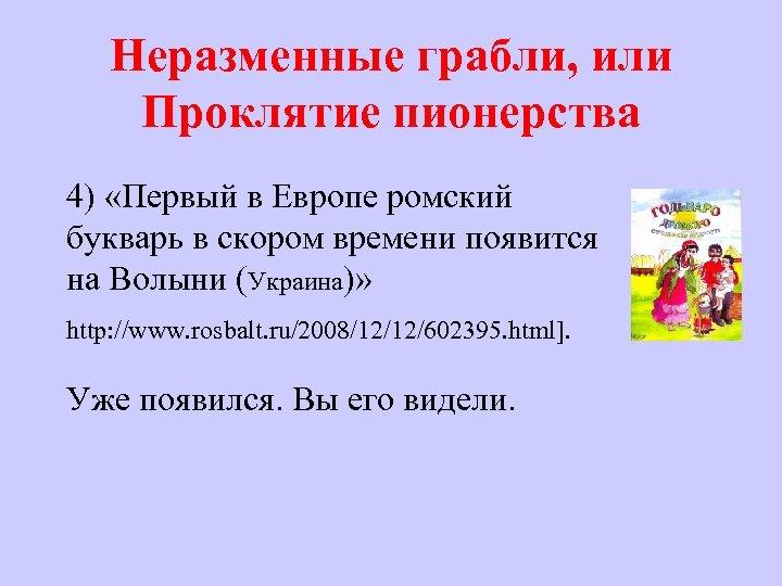 Неразменные грабли, или Проклятие пионерства 4) «Первый в Европе ромский букварь в скором времени