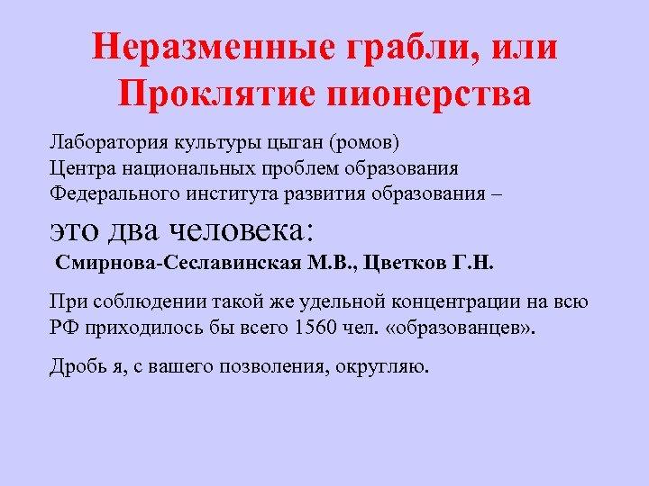 Неразменные грабли, или Проклятие пионерства Лаборатория культуры цыган (ромов) Центра национальных проблем образования Федерального