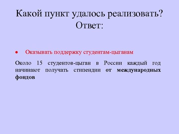 Какой пункт удалось реализовать? Ответ: · Оказывать поддержку студентам-цыганам Около 15 студентов-цыган в России