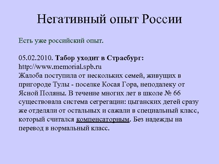 Негативный опыт России Есть уже российский опыт. 05. 02. 2010. Табор уходит в Страсбург:
