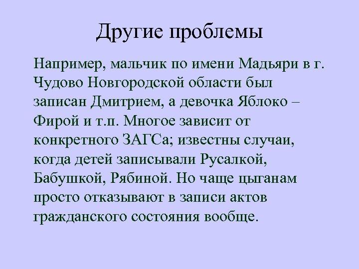 Другие проблемы Например, мальчик по имени Мадьяри в г. Чудово Новгородской области был записан
