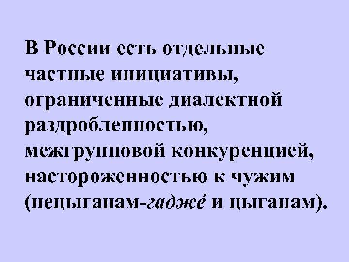 В России есть отдельные частные инициативы, ограниченные диалектной раздробленностью, межгрупповой конкуренцией, настороженностью к чужим