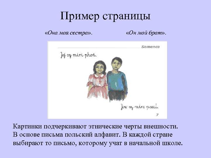 Пример страницы «Она моя сестра» . «Он мой брат» . Картинки подчеркивают этнические черты