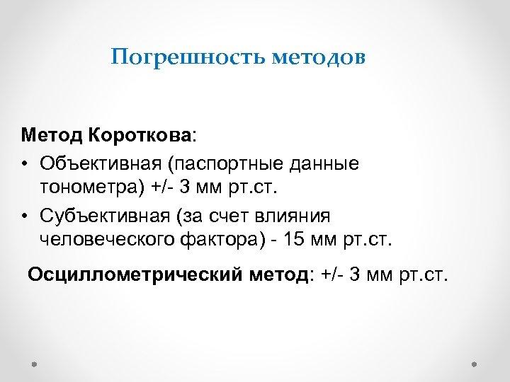 Погрешность методов Метод Короткова: • Объективная (паспортные данные тонометра) +/- 3 мм рт. ст.